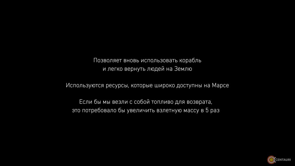mars_rus_Page20