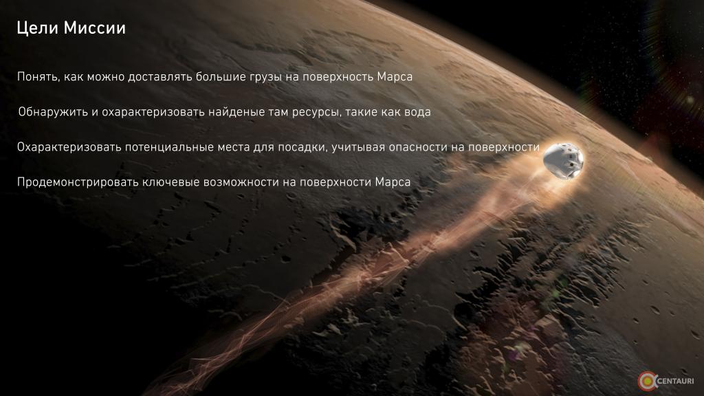 mars_rus_Page49