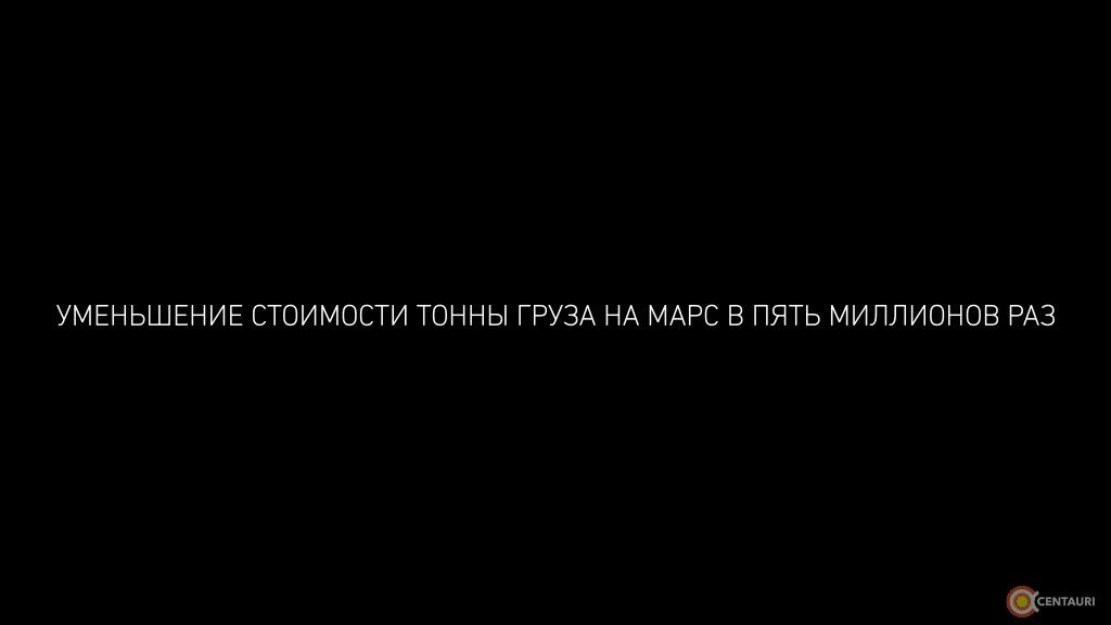 mars_rus__Page12