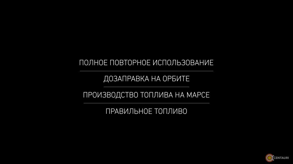mars_rus__Page23