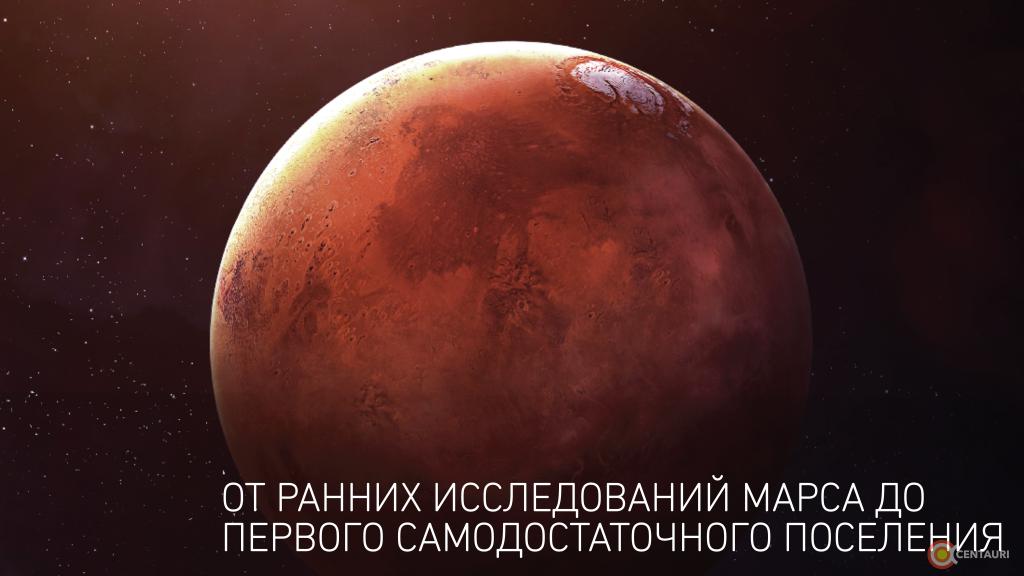 mars_rus__Page8